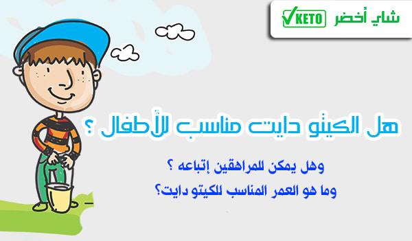 هل الكيتو يناسب الجميع وهل نظام الكيتو دايت مناسب وآمن للأطفال؟