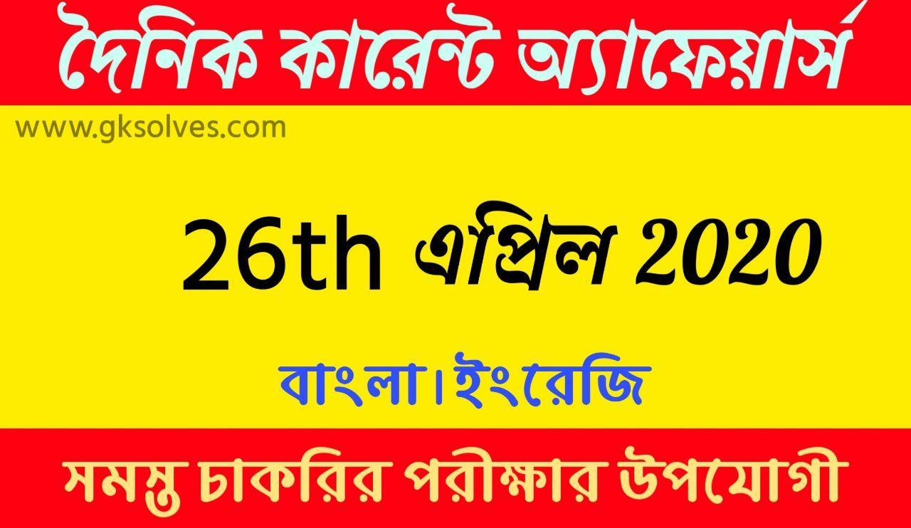 Current Affairs Quiz In Bengali