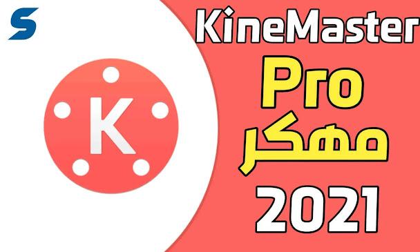 تحميل تطبيق KineMaster Pro مهكر2021 بدون علامة مائية من ميديا فاير