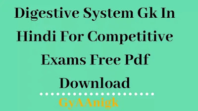 [Human] Digestive System (पाचन तंत्र) Gk In Hindi For Exams Pdf