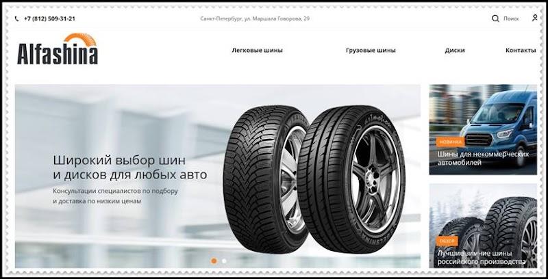 Мошеннический сайт alfa-shina.ru – Отзывы о магазине, развод! Фальшивый магазин