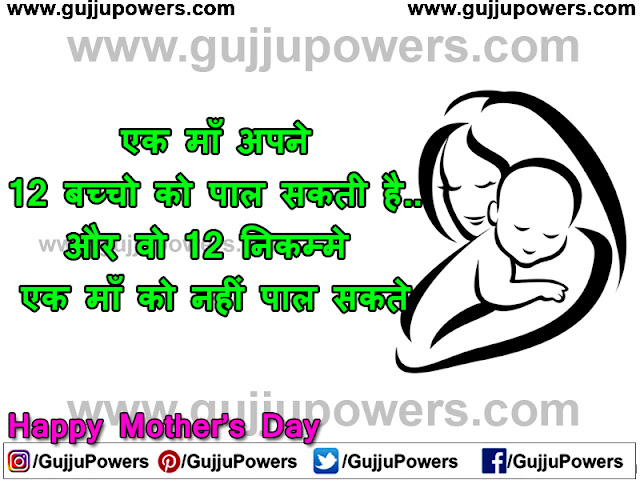 happy teachers day to mother