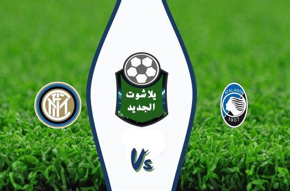 نتيجة مباراة إنتر ميلان وأتالانتا اليوم السبت 1 اغسطس 2020 في الدوري الإيطالي