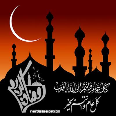 رسائل تهنئة رمضان مع صور رمضان كريم 1