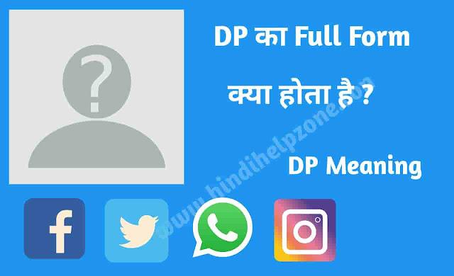जानिए DP Ka Full Form और DP Ka Matlab Kya Hota Hai