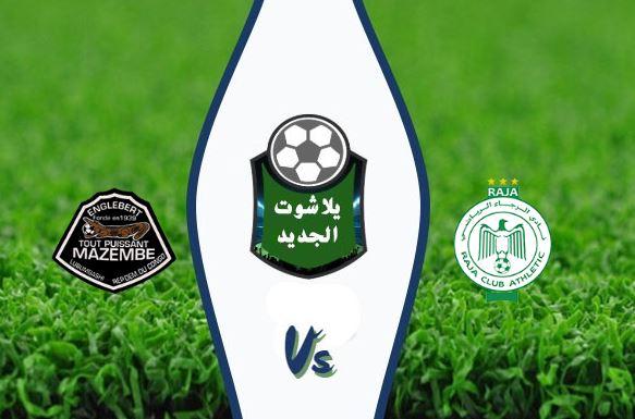 نتيجة مباراة الرجاء ومازيمبي اليوم الجمعة 28-02-2020 ذهاب دوري أبطال أفريقيا