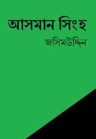 Asman Singho by Jasim Uddin
