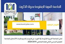 ✔🇰🇼الجامعه العربية المفتوحة تعلن فتح باب التقديم الالكتروني بدولة الكويت 🔴🇰🇼