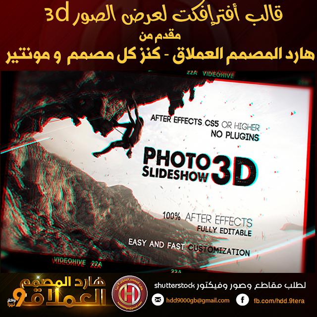 قالب After Effects إحترافي  لعرض الصور 3d