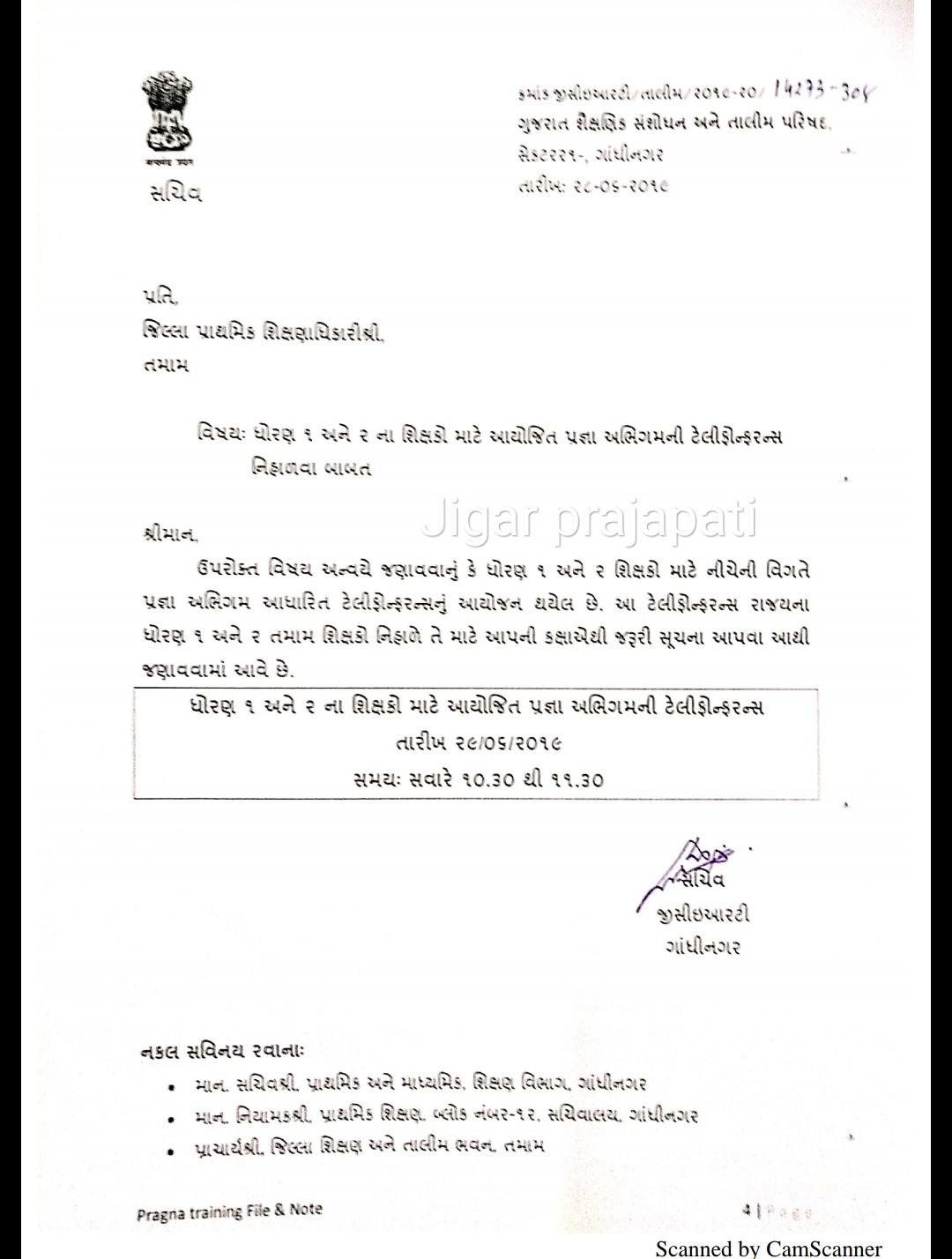 Pragna Abhigam std 1-2 Teleconference Jova babat gcert no Letter