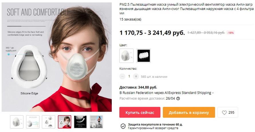 PM2.5 Пылезащитная маска умный электрический вентилятор маска Анти-загрязнения дышащая маска Анти-смог Пылезащитная наружная маска с 4 фильтрами для женщин и детей