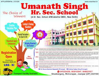 *Admission Open : UMANATH SINGH HIGHER SECONDARY SCHOOL | SHANKARGANJ (MAHARUPUR), FARIDPUR, MAHARUPUR, JAUNPUR - 222180 MO. 9415234208, 9839155647, 9648531617*