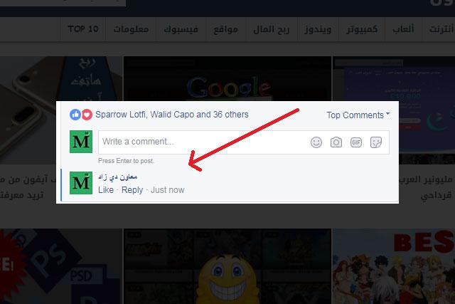 كيفية كتابة تعليق فارغ في الفيسبوك