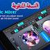 تطبيق Cross DJ Pro لعمل ميكسات ومزج الموسيقى النسخة المدفوعة للاندرويد