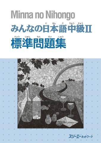 みんなの日本語中級 II の標準問題集 - Minna No Nihongo Chuukyuu II no Hyoujun Mondaishuu