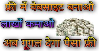 ब्लॉगिंग क्या है इन हिंदी ( blogging kya hai in hindi) ब्लॉगिंग से पैसा कैसे कमाये हिंदी