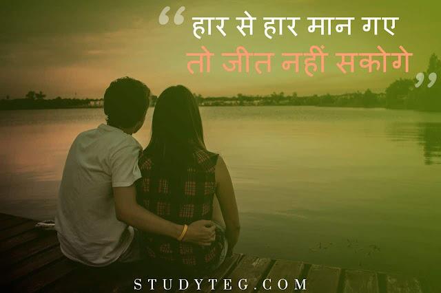 best Success Status In Hindi