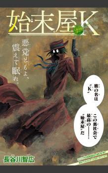 Shimatsuya K Manga