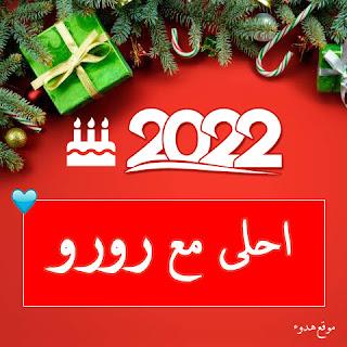 2022 احلى مع رورو
