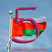 مجموعة الصف الخامس _ سلطنة عمان
