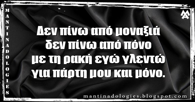 Μαντινάδα - Δεν πίνω από μοναξιά, δεν πίνω από πόνο με τη ρακή εγώ γλεντώ, για πάρτη μου και μόνο.