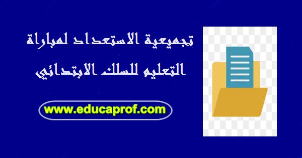 تجميعية الاستعداد لمباراة التعليم للسلك الابتدائي