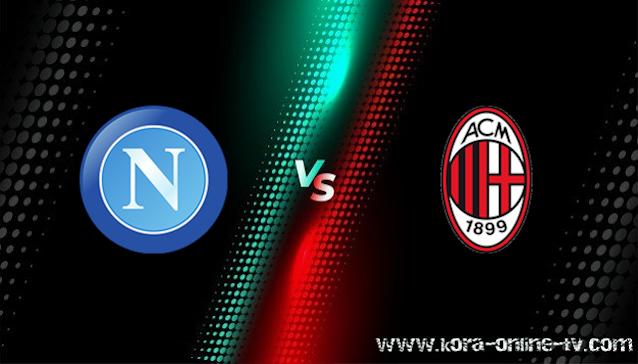 مشاهدة مباراة ميلان ونابولي بث مباشر الدوري الايطالي