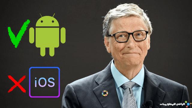 لماذا يفضّل بيل غيتس نظام الأندرويد على iOS؟