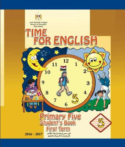 تحميل كتاب الطالب الصف الخامس الإبتدائى الترم الأول Student's book prim5