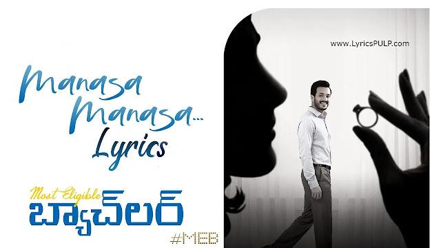 MANASA MANASA SONG LYRICS - MOST ELIGIBLE BACHELOR Telugu Movie Songs