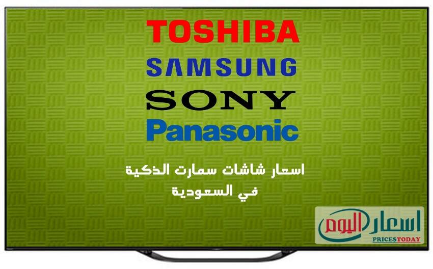 اسعار شاشات سمارت اندرويد الذكية في السعودية