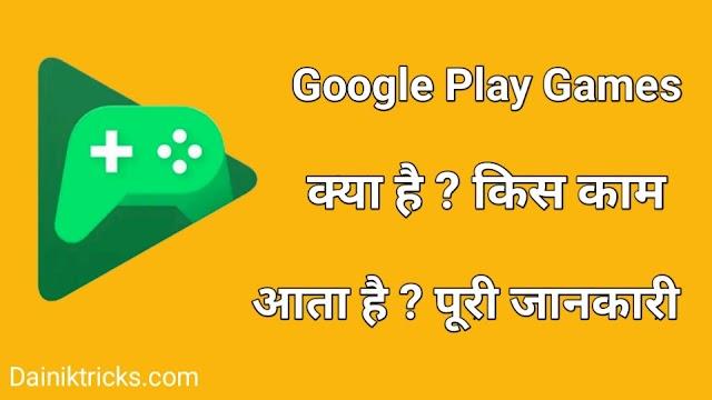 Google Play Games क्या है ? किस काम आता है ?