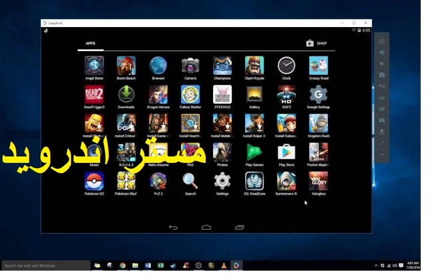 تحميل برنامج Leapdroid محاكي الاندرويد للاجهزة الضعيفة جدا يدعم اللغه العربية 2020