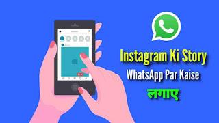Instagram Ki Story WhatsApp Par Kaise Lagaye