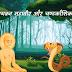Bhagwan Mahavir Ki Kahani: चण्डकौशिक [ भगवन महावीर ]