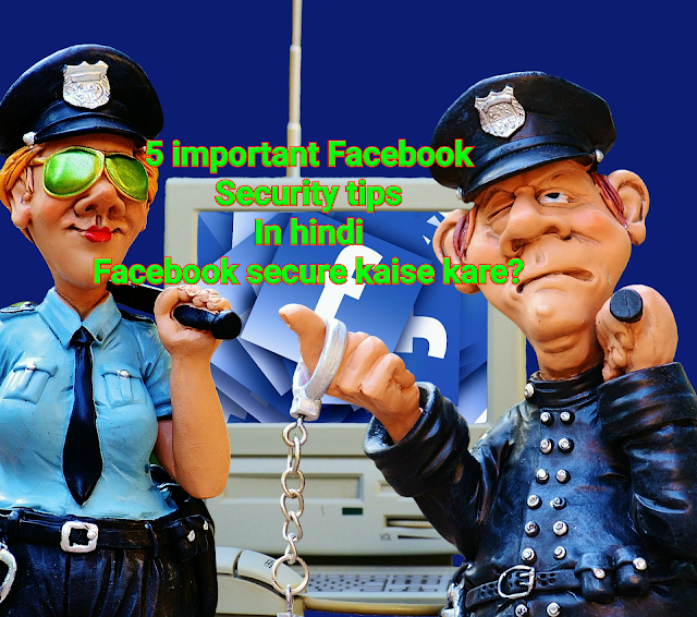 5 important facebook security tips in hindi - facebook सिक्योर कैसे करे