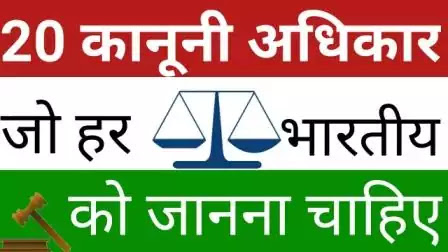 law information in Hindi