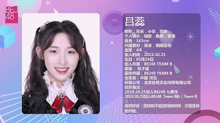 Lv Rui BEJ48 Team B debut