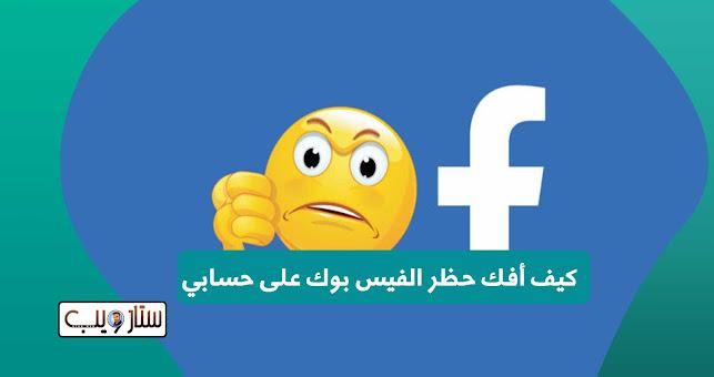 كيف أفك حظر الفيس بوك على حسابي