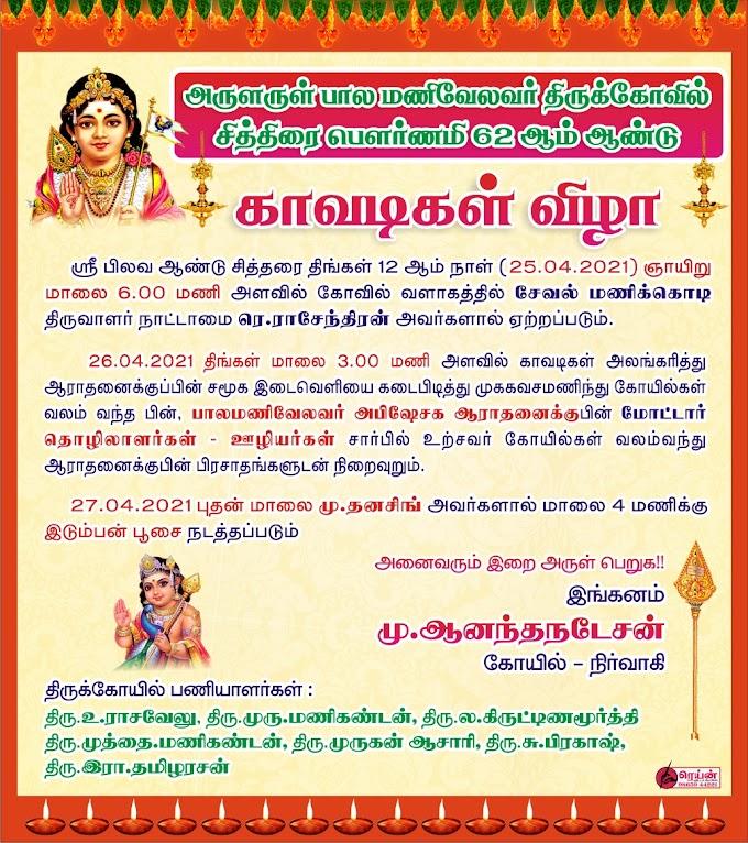 Murugan Kovil Temple invitation Design Work