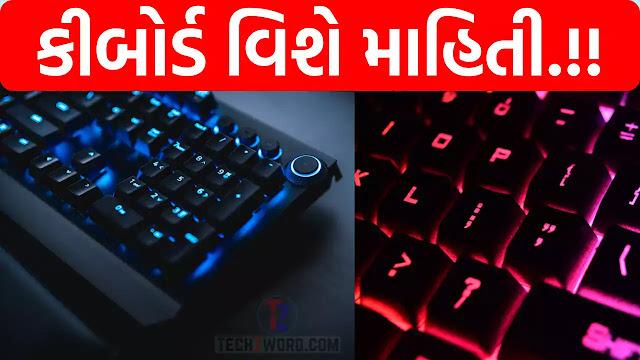 Keyboard Information in Gujarati
