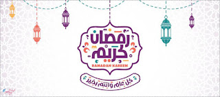 Ramadan-Kareem-wallpapers-fb