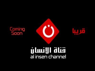 Al Insan TV   - Nilesat Frequency