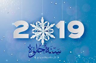 صور رأس السنة 2019 happy new year