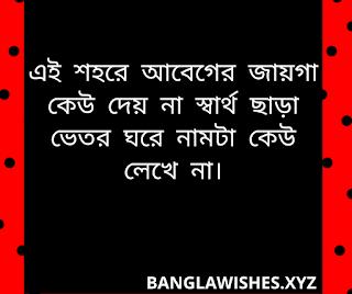 bangla sad status