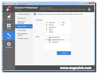 CCleaner Pro 5.30 Build 6063 - Анализ дисков