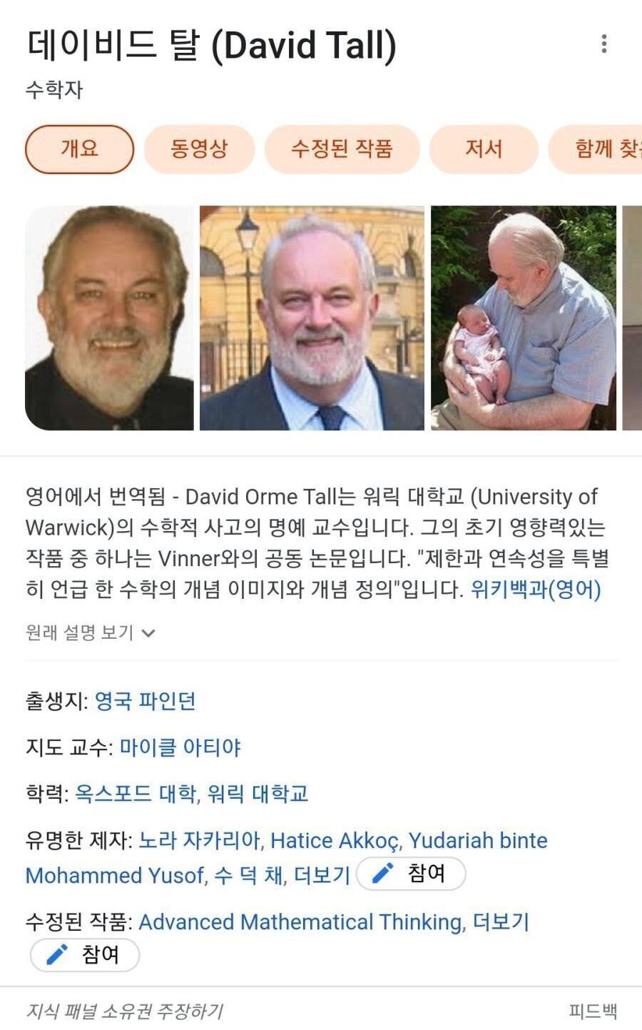 해외 논문에 실린 채연의 두뇌 풀가동 - 꾸르