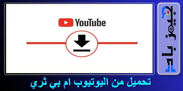 تحميل من يوتيوب أم بي ثري