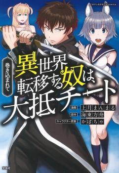 Makikomarete Isekai Teni suru Yatsu wa, Taitei Cheat Manga