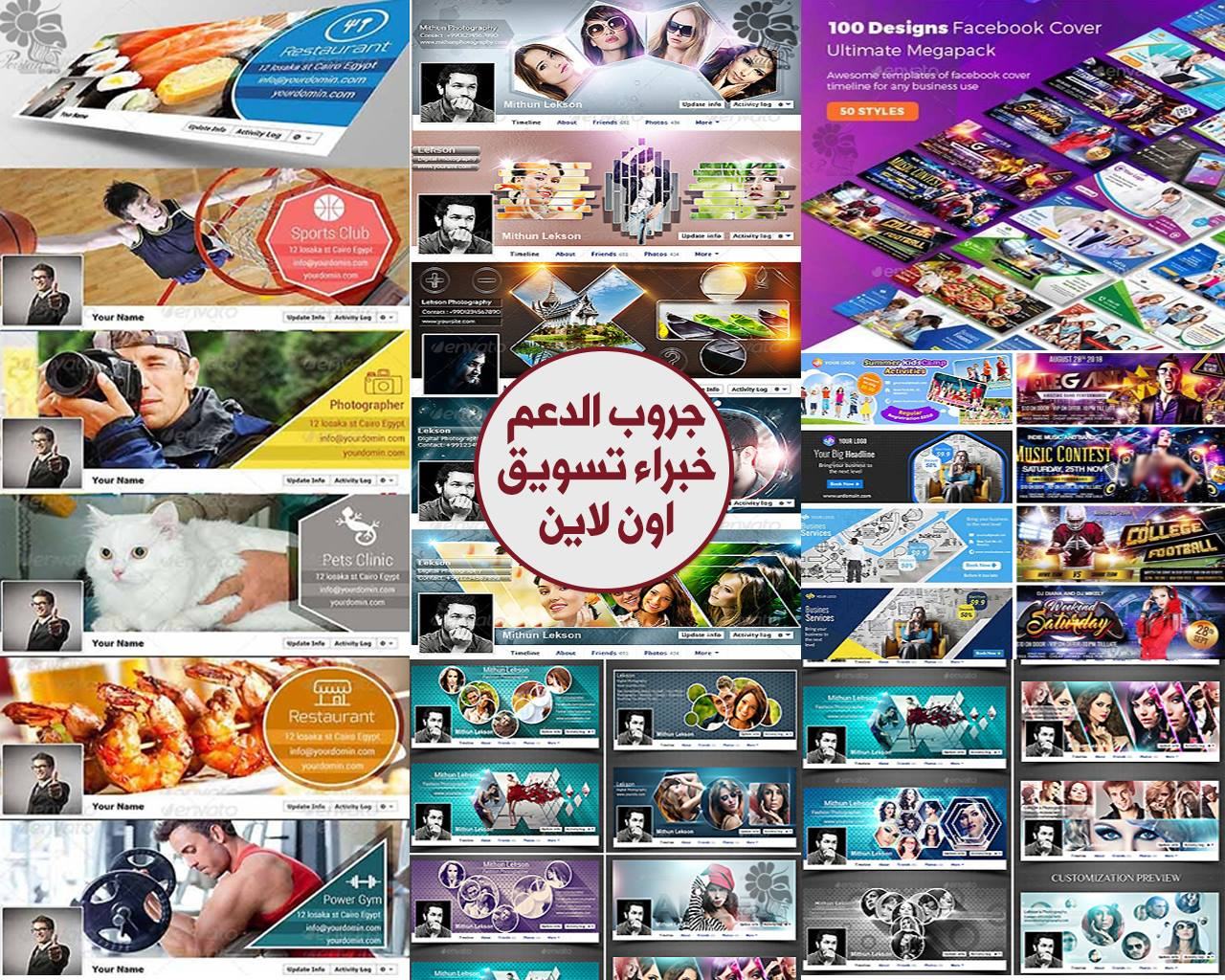 Download the largest professional PSD covers of Professional Facebook covers